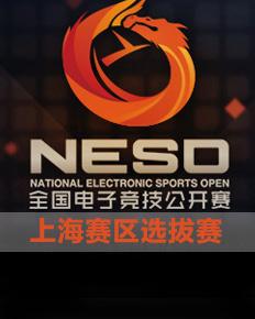 NESO联赛上海预选赛