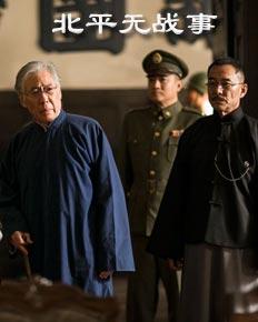 战争年代的反腐反贪巨作