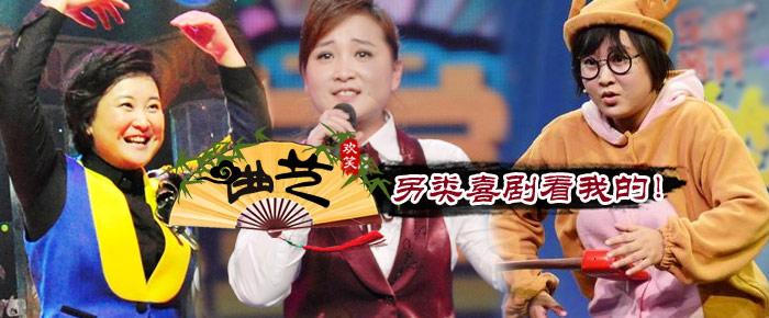 【曲艺独家策划】贾玲变身另类喜剧女王 呆萌搞怪说相声样样精通