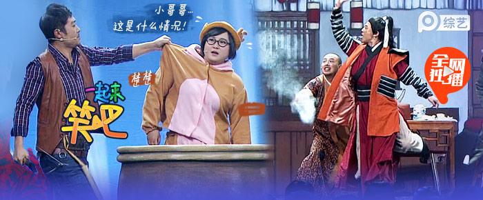 """【一起来笑吧-更新至1027期】贾玲遭遇坑爹""""新武器"""" 令狐冲过招左冷禅引爆笑"""