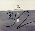 《孤岛》马頔签名版专辑