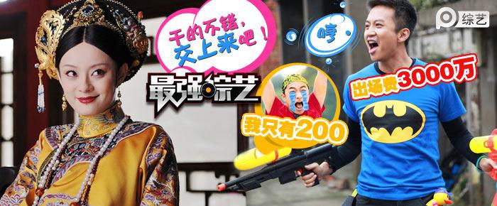 【最强综艺-更新至1119期】邓超千万出场费领跑众兄弟 跑男大电影即将开拍