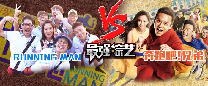 【最强综艺】Running Man变身《奔跑吧兄弟》 搞笑风暴即将来袭