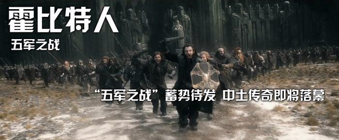 """《霍比特人3》曝""""告别中土""""版预告,经典画面催泪上演"""