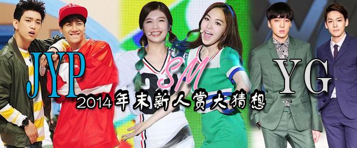 【年末对决】韩三大娱乐公司展开正面对决 年末新人赏将花落谁家