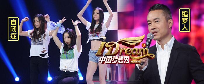 【中国梦想秀-更新至1018期】刘启明化身追梦天使 自闭女孩走性感热舞传递正能量