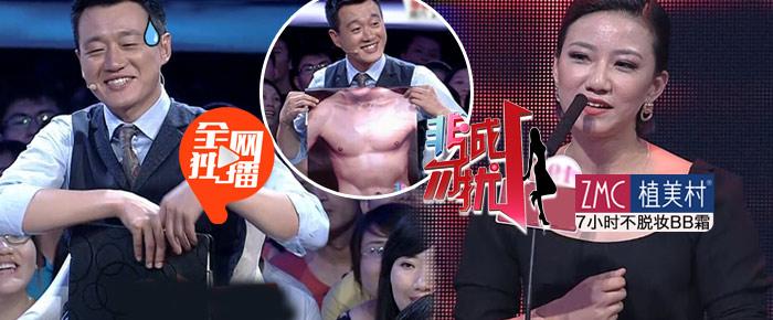 【非诚勿扰-更新至0920期】佟大为秀肌肉照遭嘲笑 闷骚男跳斗鸡舞