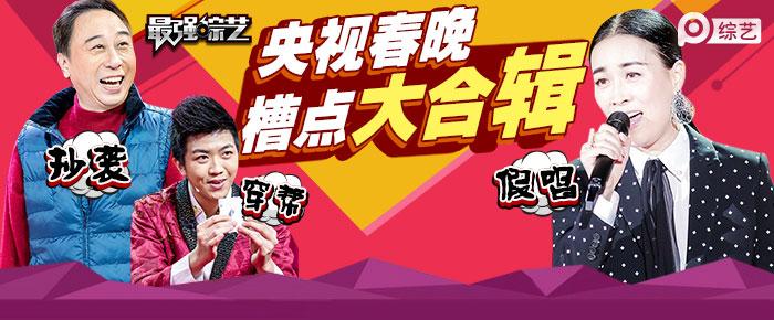 【最强综艺】吐槽春晚成春节新习俗 穿帮、假唱、抄袭春晚槽点大合辑